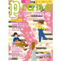 雑誌 月刊ピアノ 2019年4月号|gakufu-ymm