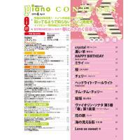 雑誌 月刊ピアノ 2019年4月号|gakufu-ymm|02