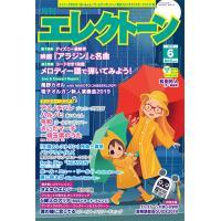 雑誌 月刊エレクトーン2019年6月号|gakufu-ymm