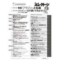 雑誌 月刊エレクトーン2019年6月号|gakufu-ymm|02