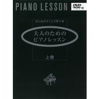 楽譜+DVD ピアノ はじめから1人で学べる 大人のためのピアノレッスン [上巻]