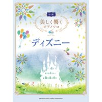 キーワード:楽譜/レット・イット・ゴー〜ありのままで〜/星に願いを/いつか王子様が/ミッキーマウス・...