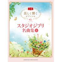 楽譜 美しく響くピアノソロ (上級) スタジオジブリ名曲集 1