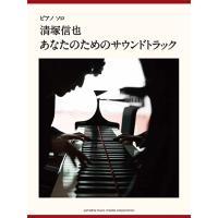 キーワード:楽譜/ポプラの秋〜Piano Version〜/恋/遠い約束/Calling To Th...