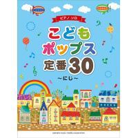 楽譜 ピアノソロ 初級 こどもポップス 定番30 〜にじ〜|gakufu-ymm