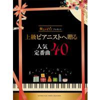 キーワード:楽譜/ひまわりの約束/ありがとう/Dragon Night/家族になろうよ/桜/糸/嵐ラ...