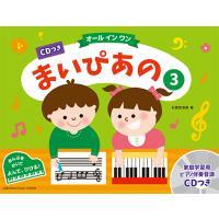 教則本+CD ピアノ CDつき まいぴあの3【オール イン ワン】|gakufu-ymm