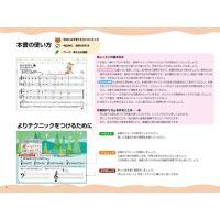 教則本+CD ピアノ CDつき まいぴあの3【オール イン ワン】|gakufu-ymm|03