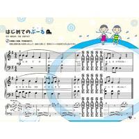 教則本+CD ピアノ CDつき まいぴあの3【オール イン ワン】|gakufu-ymm|06