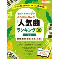 楽譜 ピアノソロ 今弾きたい!! みんなが選んだ人気曲ランキング30 ~宿命~