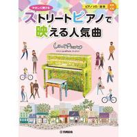 楽譜 ピアノ ヤマハLovePianoプレゼンツ やさしく弾ける ストリートピアノで映える人気曲