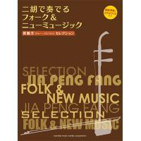 楽譜+CD 二胡 賈鵬芳(ジャー・パンファン)セレクション 二胡で奏でるフォーク&ニューミュージック|gakufu-ymm