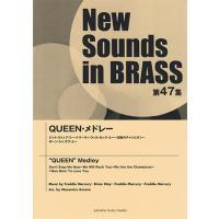 楽譜 吹奏楽 New Sounds in Brass NSB第47集 QUEEN・メドレー|gakufu-ymm