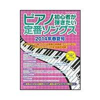 関連words:シンコー・ミュージック/楽譜の基礎知識/◆J-POPヒット曲◆/今、咲き誇る花たちよ...