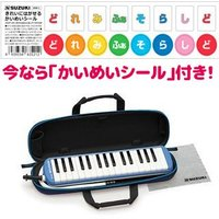 SUZUKI スズキ メロディオン FA-32B ブルー アルト32鍵 f~c3 鈴木楽器 鍵盤ハーモニカ FA32B SUZUKI Melodion