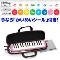 SUZUKI スズキ メロディオン FA-32P ピンク アルト32鍵 f~c3 鈴木楽器 鍵盤ハーモニカ FA32P Melodion