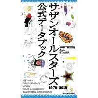 サザンオールスターズ公式データブック 1978-2019【ネコポスを選択の場合送料無料】