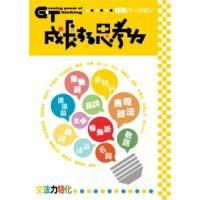 小学校国語文法を総復習する教材です。 小学校高学年、中学生にご利用いただいております。  対象/小学...