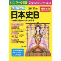 改訂第2版 センター試験 日本史Bの点数が面白いほどとれる本  ISBN10:4-04-600786...