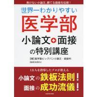 世界一わかりやすい 医学部 小論文+面接の特別講座  ISBN10:4-04-601969-7 IS...