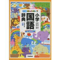 新レインボー 小学国語辞典 [改訂第6版] 小型版