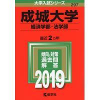 2019年版 大学入試シリーズ 297 成城大学 経済学部・法学部 最近2ヵ年  ISBN10:4-...