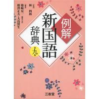 例解 新国語辞典 第九版  ISBN10:4-385-13688-2 ISBN13:978-4-38...