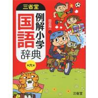 三省堂 例解小学 国語辞典 第六版  ISBN10:4-385-13885-0 ISBN13:978...