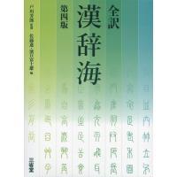 全訳 漢辞海 第四版