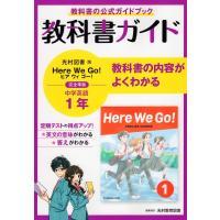 教科書ガイド 中学 英語 1年 光村図書版「Here We Go! ENGLISH COURSE 1」準拠 (教科書番号 705)