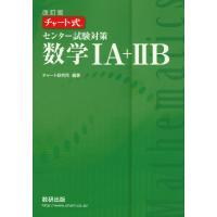 改訂版 チャート式 センター試験対策 数学IA+IIB  ISBN10:4-410-10636-8 ...