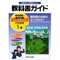 教科書ガイド 中学 英語 1年 東京書籍版 NEW HORIZON English Course(ニューホライズン) 完全準拠 「NEW HORIZON English Course 1」 (教科書番号 727)
