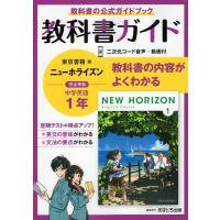 教科書ガイド 中学 英語 1年 東京書籍版「NEW HORIZON English Course 1」準拠 (教科書番号 701)