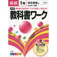 中学 教科書ワーク 国語 1年 東京書籍版 新編 新しい国語 完全準拠 「新編 新しい国語 1」 (教科書番号 727)