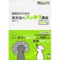 英語の超人になる! アルク学参シリーズ 高校生のための 英文法=スッキリ講座 くみたて編  ISBN...