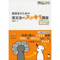 英語の超人になる! アルク学参シリーズ 高校生のための 英文法=スッキリ講座 いろどり編  ISBN...