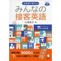 みんなの接客英語 全業種で使える  ISBN10:4-7574-2638-0 ISBN13:978-...
