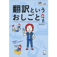 アルク はたらく×英語 翻訳というおしごと  ISBN10:4-7574-2860-X ISBN13...