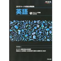 河合塾SERIES 2019 マーク式総合問題集 英語  ISBN10:4-7772-2002-8 ...