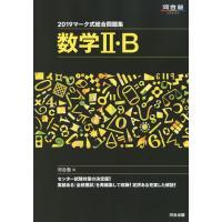 河合塾SERIES 2019 マーク式総合問題集 数学II・B  ISBN10:4-7772-200...