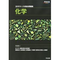 河合塾SERIES 2019 マーク式総合問題集 化学  ISBN10:4-7772-2009-5 ...