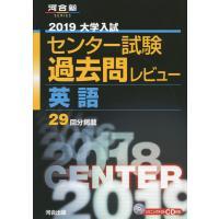 河合塾SERIES 2019 大学入試センター試験 過去問レビュー 英語  ISBN10:4-777...