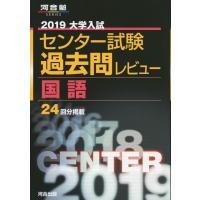 河合塾SERIES 2019 大学入試センター試験 過去問レビュー 国語  ISBN10:4-777...