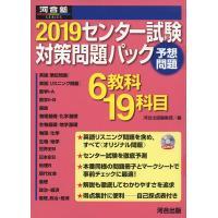 河合塾SERIES 2019 センター試験 対策問題パック  ISBN10:4-7772-2034-...