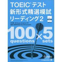 TOEICテスト 新形式精選模試 リーディング2