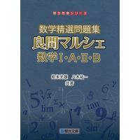 駿台受験シリーズ 数学精選問題集 良問マルシェ 数学I・A・II・B  ISBN10:4-7961-...