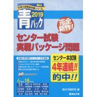 大学入試完全対策シリーズ 2019・駿台 青パック センター試験 実戦パッケージ問題  ISBN10...