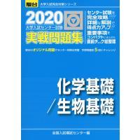 2020・駿台 大学入試センター試験 実戦問題集 化学基礎/生物基礎