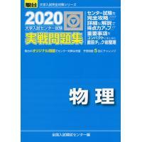 2020・駿台 大学入試センター試験 実戦問題集 物理