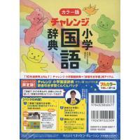 チャレンジ 小学国語辞典 カラー版 コンパクト版 辞書引き学習ぐんぐんパック  ISBN10:4-8...